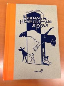 Compania animal en ruso (4)